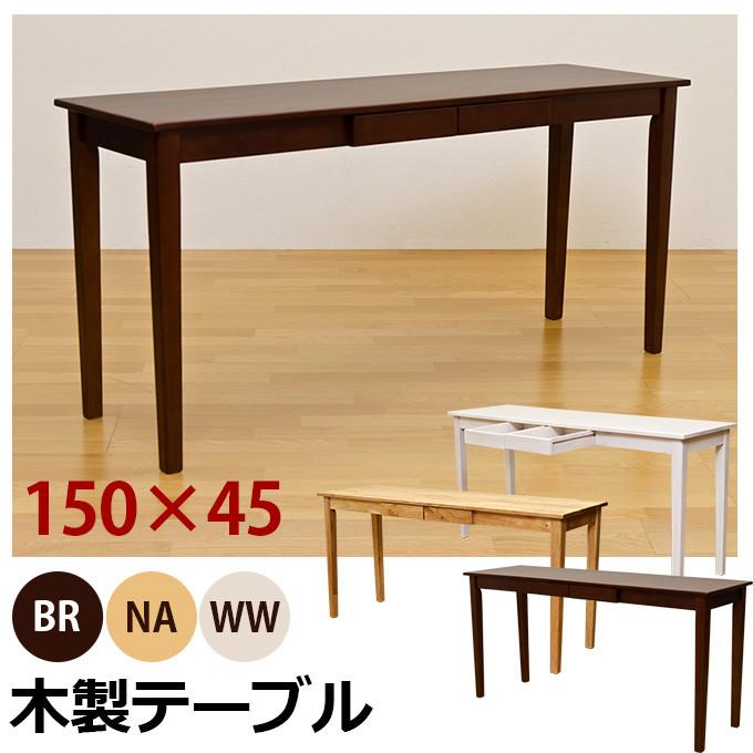 期間限定ぬくもりのある天然木木製テーブルデスク 激安 布団 150