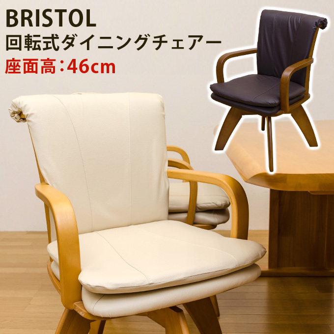 【内祝い】 BRISTOL 1脚 回転式ダイニングチェア 回転式椅子 いす 1脚 「ダイニングチェア 回転式椅子 椅子 いす 木製 」, フリースタイルジャパン:4a8145e1 --- canoncity.azurewebsites.net