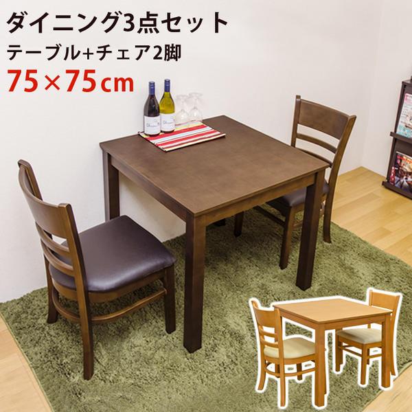 シンプル 天然木 フリーダイニングセット 3点セット(テーブル75cm+チェア2脚) 正方形 75x75cm「ダイニング3点セット テーブル チェア 椅子 木製 」