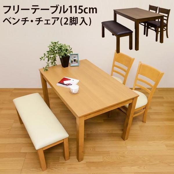 シンプル 天然木 フリーダイニングセット 4点セット(テーブル115cm+ベンチ+チェア×2) 長方形 115x75cm 「ダイニング4点セット テーブル ベンチ 椅子 木製 」