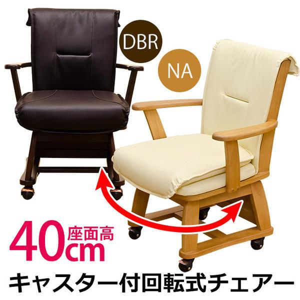 期間限定 【ダイニングコタツチェアとしても使える】キャスター付回転式チェア(1脚)  「ダイニングチェア 回転チェアー 椅子 キャスター付き」