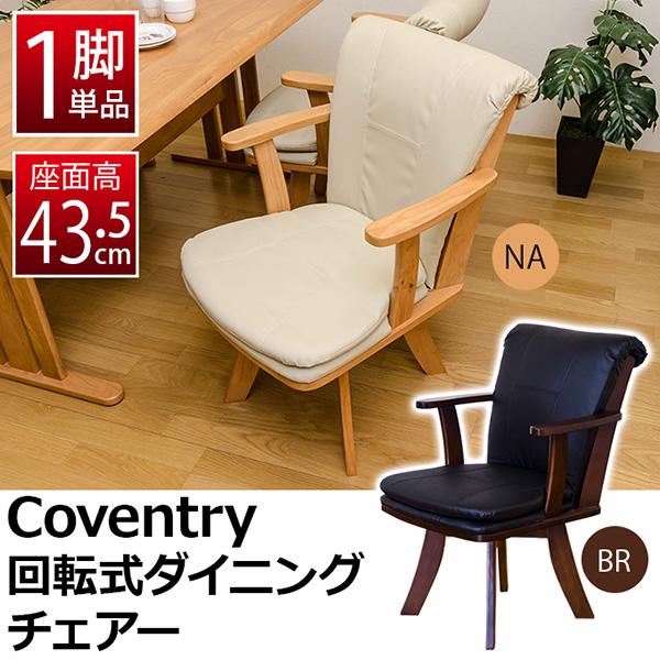 期間限定 Coventry 回転式ダイニングチェア(1脚) 「天然木 カントリー調 ダイニングチェア 椅子 いす 木製 」