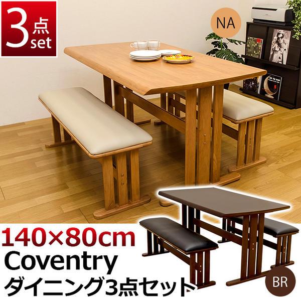 期間限定 Coventry ダイニング3点セット テーブル140 (テーブル+ベンチ×2) 「天然木 ダイニングセット 3点セット テーブル ベンチ 木製 」
