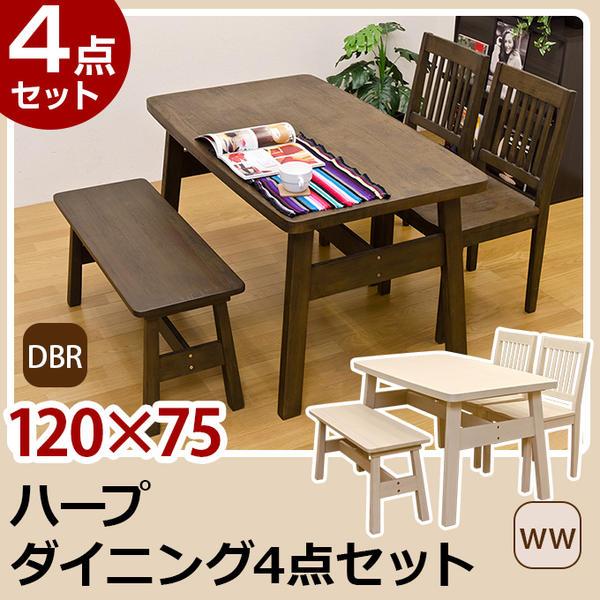 ハープ ダイニング4点セット テーブル120cm(テーブル+チェア×2+ベンチ) 「カントリー ダイニングセット テーブル チェア ベンチ 木製 」 【代引き不可】