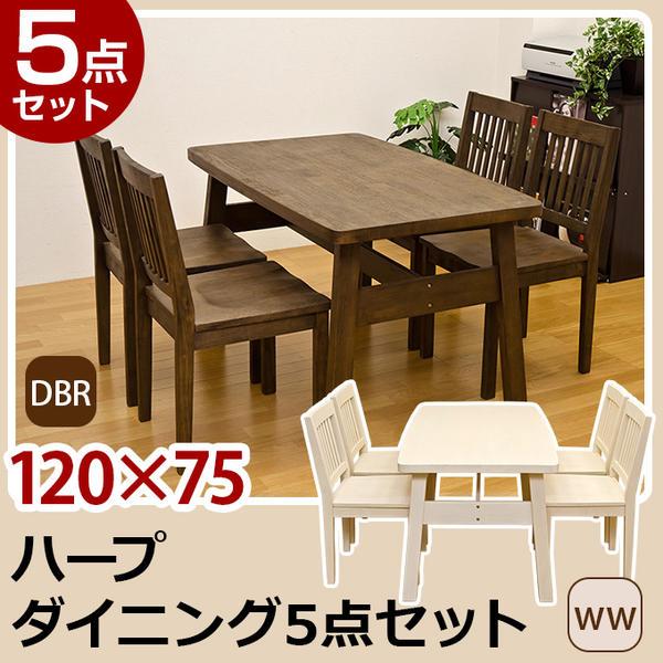 ハープ ダイニング5点セット テーブル120cm(テーブル+チェア×4) 「カントリー ダイニングセット テーブル チェア 木製 」 【代引き不可】