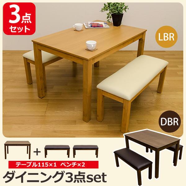 期間限定 シンプル 天然木 フリーダイニングセット 3点セット(テーブル115cm+ベンチ×2) 長方形 115x75cm「ダイニング3点セット テーブル ベンチ 椅子 木製 」