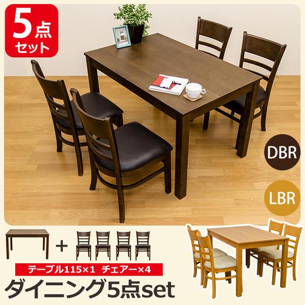 期間限定 シンプル 天然木 フリーダイニングセット 5点セット(テーブル115cm+チェア×4) 長方形 115x75cm 「ダイニング5点セット テーブル ベンチ 椅子 木製 」