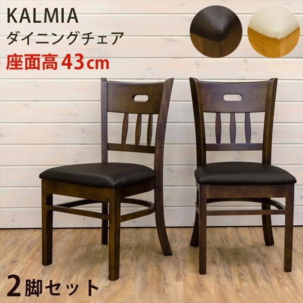 期間限定  KALMIA ダイニングチェア 2脚入り  「ダイニングチェア チェア イス 椅子 」【代引き不可】