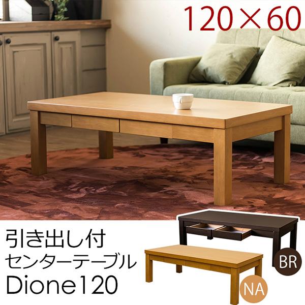 Dione 引出し付きセンターテーブル 120×60cm 「北欧風 天然木 木製 センターテーブル ローテーブル リビングテーブル テーブル モダン シンプル おしゃれ 引出し付 」