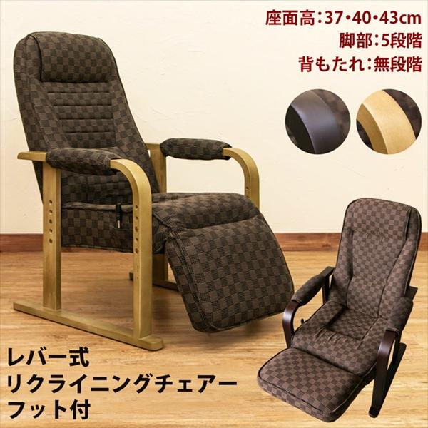 期間限定 レバー式リクライニングチェアフット付  「チェア 座椅子 椅子 リクライニングチェア フット付き」