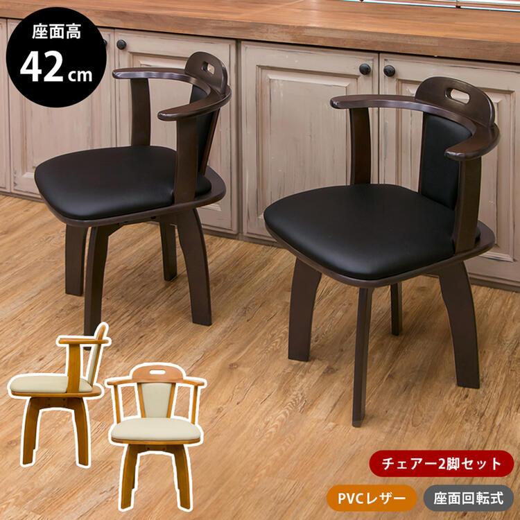 期間限定 KELLY回転式チェアー(2脚入り) 「家具 インテリア ダイニングチェア 回転チェア スムーズ ラクラク 椅子 いす 木製」