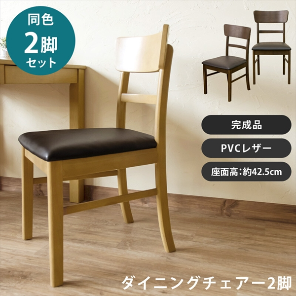 ダイニングチェアー 2脚セット 「家具 インテリア ダイニングチェア 椅子 いす 木製」