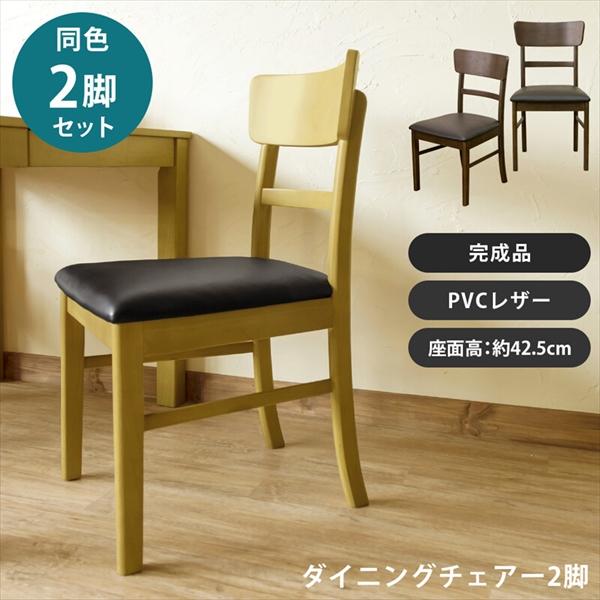 ダイニングチェアー 2脚セット 「家具 インテリア ダイニングチェア 椅子 いす イス PVC 完成品 木製 天然木 北欧 シンプル 無地」