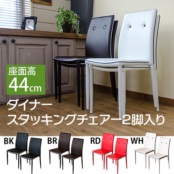 期間限定 ダイナースタッキングチェアー 2脚入り 4色展開  「家具 インテリア ダイニングチェア モダンなチェア ゆったり くつろげる 買い足し 買い替え 便利なチェア 椅子 いす 合成皮革」