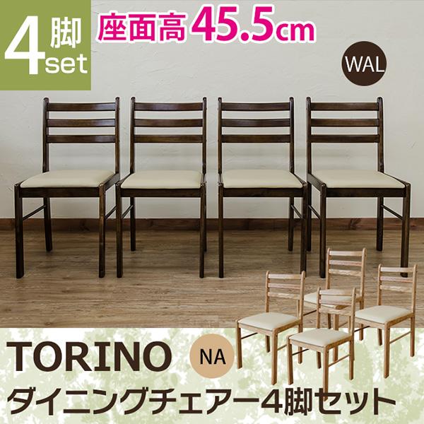 期間限定 TORINO ダイニングチェアー(4脚セット) 「家具 インテリア 北欧風デザイン シンブル ダイニングチェア 椅子 いす 木製」