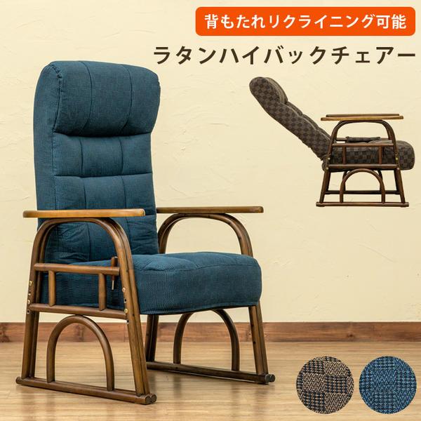 ラタンハイバックパーソナルチェア  「座椅子 リクライニングチェア イス・チェア ハイバックチェア 布地 高座椅子 高さ調節 ダイニング リビング 」