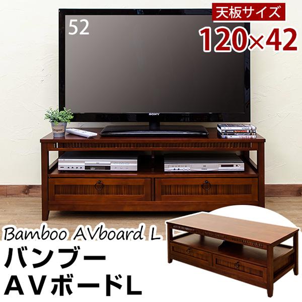 アジアンバンブーシリーズ★バンブーAVボード(L) 120幅 BL-632L テレビ台 50インチワイドまで設置可能 【代引き不可】