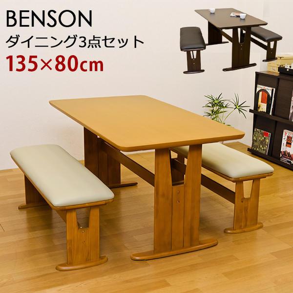 BENSON ダイニング3点セット テーブル135 (テーブル+ベンチ×2) 「天然木 ダイニングセット 3点セット テーブル ベンチ 木製 」 【代引き不可】
