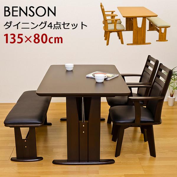BENSON ダイニング4点セット テーブル135(テーブル+ベンチ+チェア×2) 「天然木 ダイニングセット 4点セット テーブル ベンチ 回転チェア 木製 」