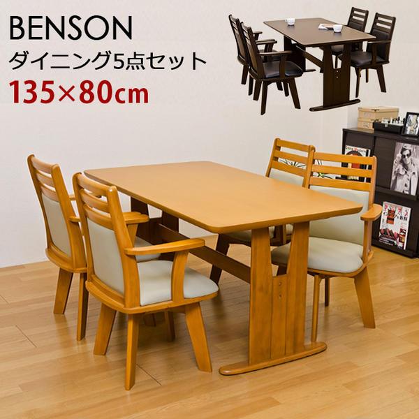 BENSON ダイニング5点セット テーブル135(テーブル+チェア×4) 「天然木 ダイニングセット 5点セット テーブル 回転チェア 木製 」 【代引き不可】