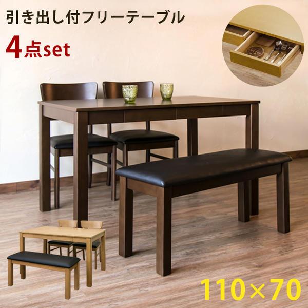 引き出し付フリーテーブル ダイニング4点セット (テーブル110cm+チェア2脚入り+ベンチ)  「家具 インテリア 天然木 北欧風 シンプル ダイニングセット ダイニングテーブル ベンチ チェア いす イス」