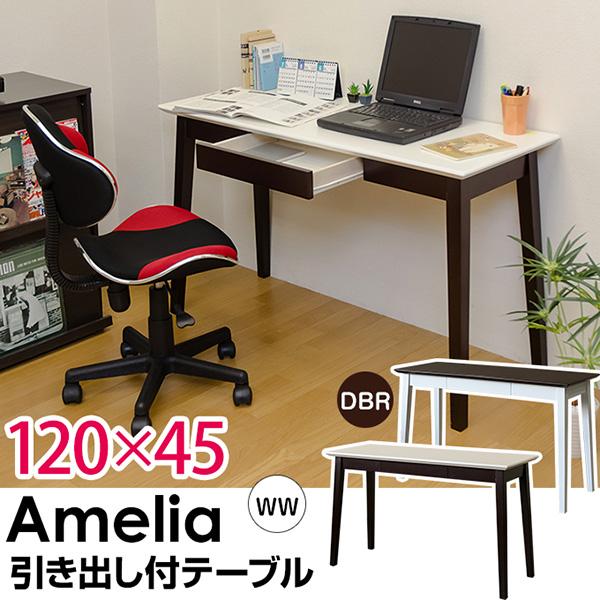 Amelia引き出し付テーブル120x45  「木製テーブル フリーテーブル ツートンカラー デスク サイドテーブル」