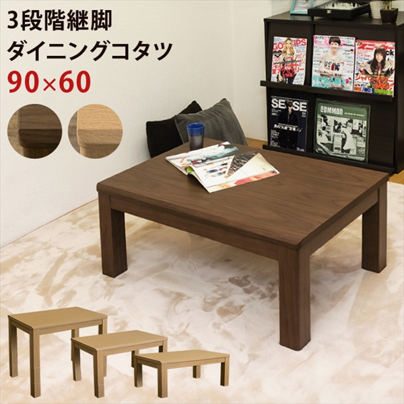 ダイニングこたつテーブル3段階継脚ダイニングコタツ90x60 長方形   「こたつ コタツ テーブル 長方形 ワイド 高さ調節 木製 リビングこたつ 」【代引き不可】