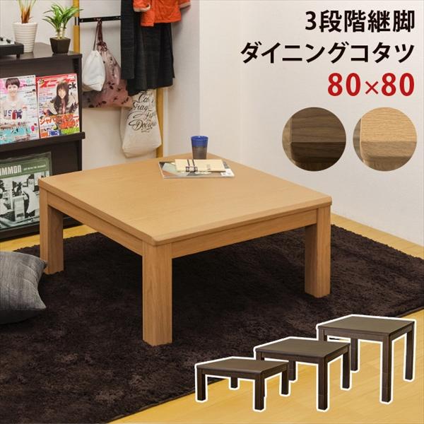 ダイニングこたつテーブル 3段階継脚ダイニングコタツ80x80 正方形   「こたつ コタツ テーブル 正方形 ワイド 高さ調節 木製 リビングこたつ 」【代引き不可】