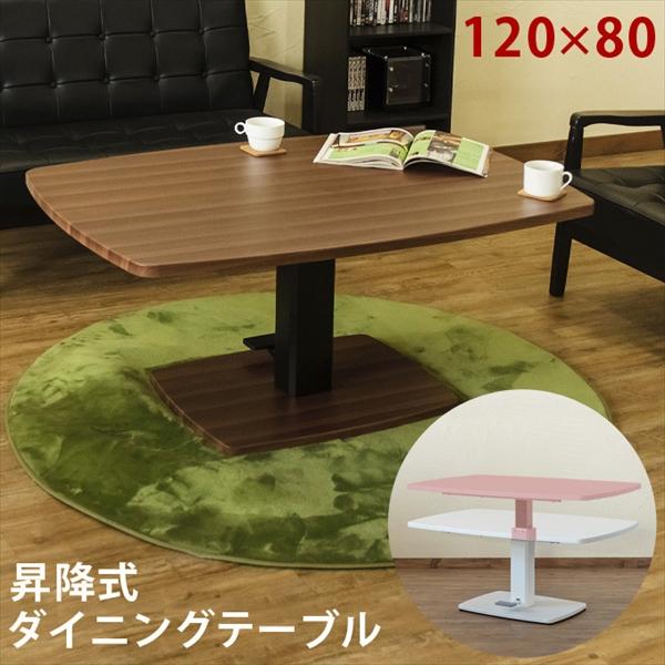 昇降式 ダイニングテーブル 120×80 ペダル式 操作簡単