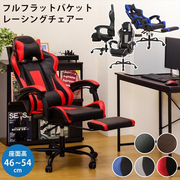 期間限定 フルフラットバケットレーシングチェア「パソコンチェア ofisu パーソナルチェアー、リクライニングチェアー、椅子、イス、ソファー」