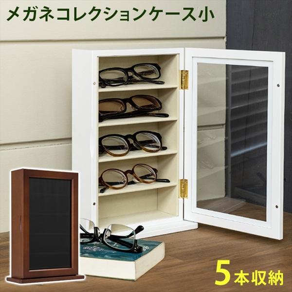メガネコレクションケース 小   「メガネケース ディスプレイラック 眼鏡 5本収納 小物入れ 収納ケース 木製 コンパクト ガラスケース」