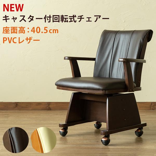 NEWキャスター付回転式チェアー(1脚入り) DBR/NA    「ダイニングチェア 回転チェアー 椅子 コタツ用椅子 こたつ コタツ リビングこたつ 木製」