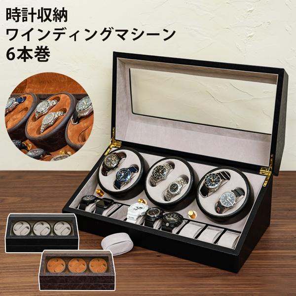 時計収納ワインディングマシーン6本巻  腕時計 機能付き 収納ケース コレクションケース 収納ウォッチケース ワインディング 時計全15本収納可能