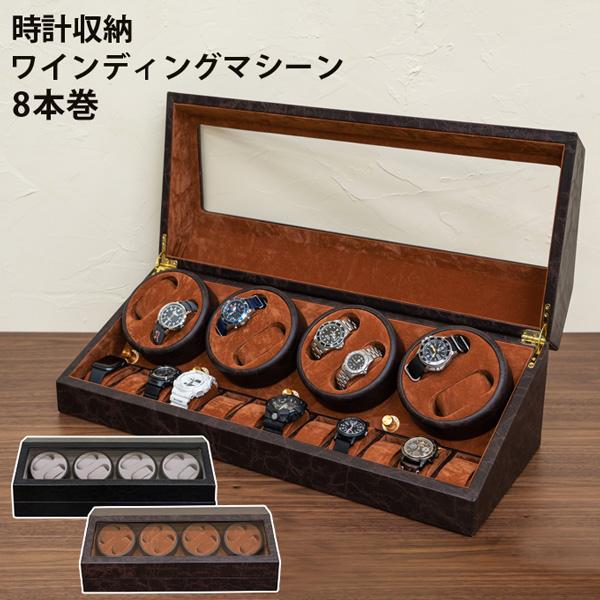 時計収納ワインディングマシーン8本巻  腕時計 機能付き 収納ケース コレクションケース 収納ウォッチケース ワインディング 時計全20本収納可能