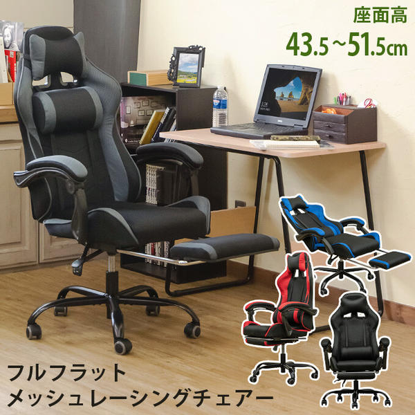 フルフラットメッシュレーシングチェア BK/BL/GR/RD 「パソコンチェア ofisu パーソナルチェアー、リクライニングチェアー、椅子、イス、ソファー」