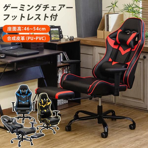 ゲーミングチェアフットレスト付 3色あり  「パソコンチェア 無段階リクライニングチェア パーソナルチェアー オフィスチェア デスクチェア 椅子 イス ハイバック 可動肘 デスクチェアー 座面昇降式 PUキャスター 合成皮革 PVC PU 収納式オットマン」