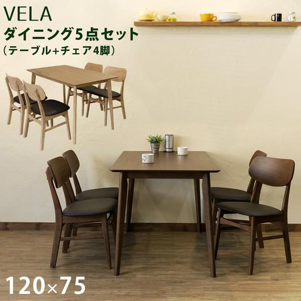 VELA ダイニング5点セット (テーブル120cm+チェア4脚入り) NA/WAL  「家具 インテリア ダイニングテーブル5点セット テーブル 長方形 ダイニングチェア4脚 天然木 アッシュ突板」