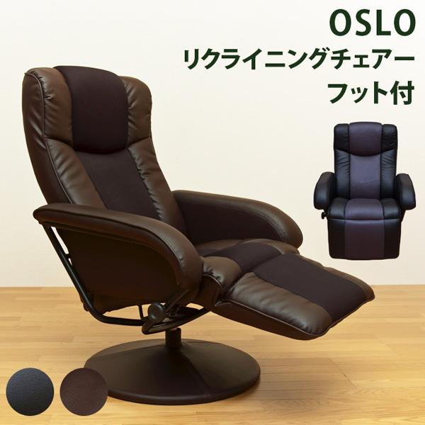 期間限定 OSLO リクライニングチェア フット付き  「チェア 座椅子 椅子 リクライニングチェア ソフトレザー」