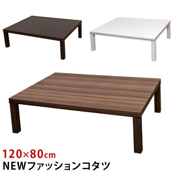 NEW ファッションコタツ 長方形 幅120×80cm 長方形 座卓 ちゃぶ台 コタツテーブル メトロ 電気