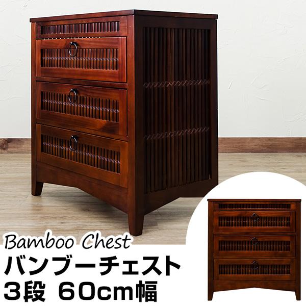 アジアンバンブーシリーズ★バンブーチェスト 60cm幅 3段  BL-603  【代引き不可】