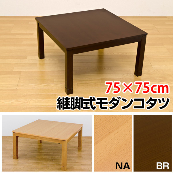 継脚式モダンコタツ 75x75 正方形 75cm幅  「天然木 こたつテーブル 正方形 コタツ 継脚式 」