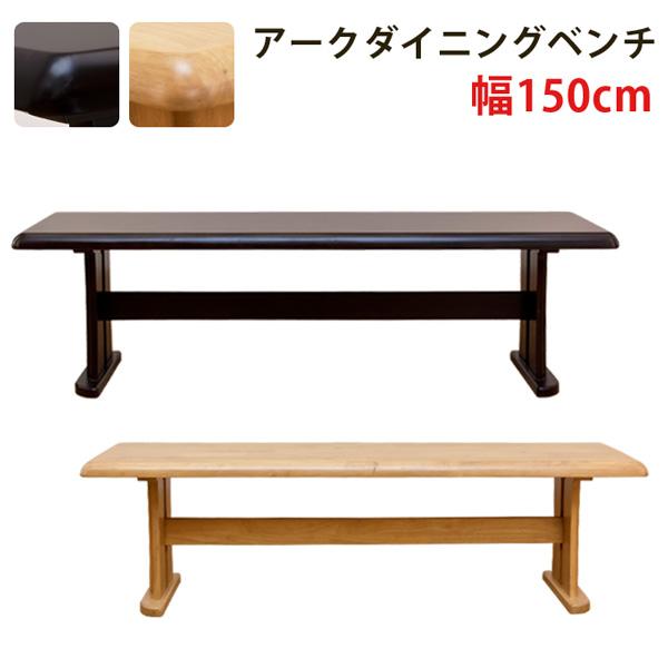 期間限定 アーク ダイニングベンチ150cm幅 VLA-150