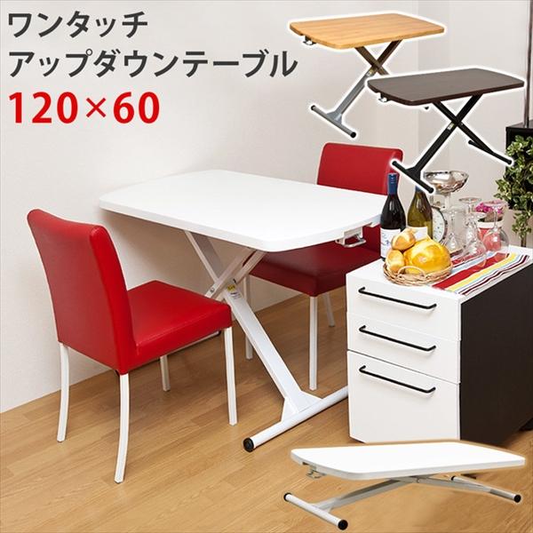 期間限定 ワンタッチアップダウンテーブル 120幅 昇降式テーブル リフトアップ