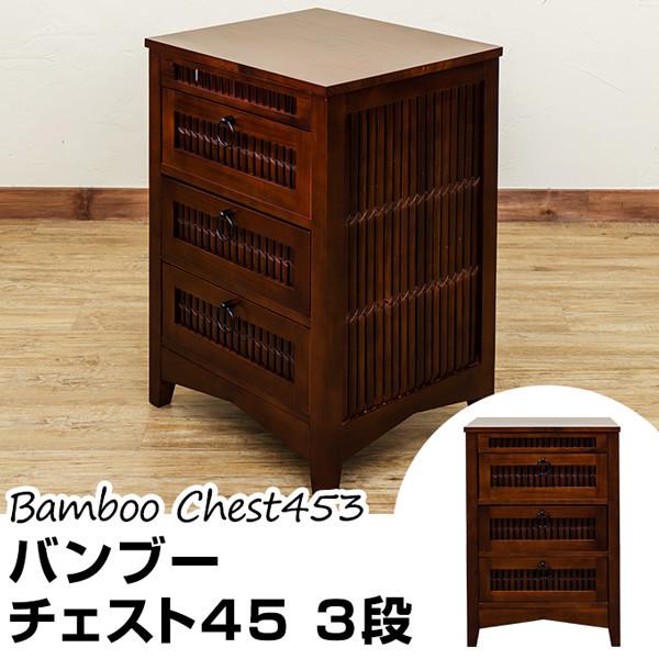 アジアンバンブーシリーズ★バンブーチェスト45cm幅 3段  BL-453 【代引き不可】