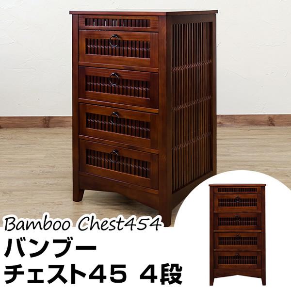アジアンバンブーシリーズ★バンブーチェスト45cm 4段  BL-454  【代引き不可】