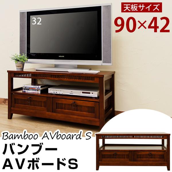 アジアンバンブーシリーズ★バンブーAVボード(S) 90幅 BL-632S テレビ台 40インチワイドまで設置可能 【代引き不可】