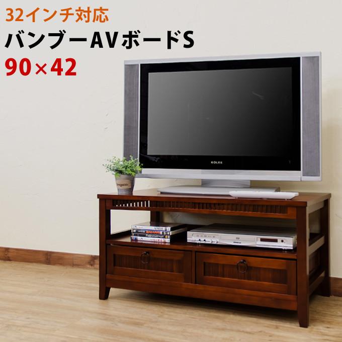 アジアンバンブーシリーズ★バンブーAVボード(S) 90幅 BL-632S テレビ台 40インチワイドまで設置可能