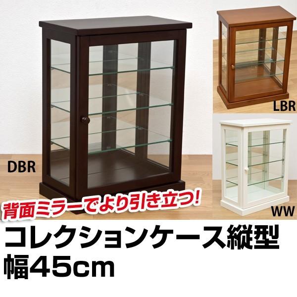 コレクションケース タテ 縦型幅45cm ミニカー フィギュア 【代引き不可】