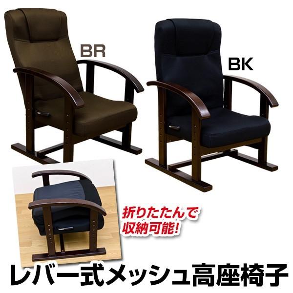期間限定 レバー式メッシュ高座椅子 座椅子 リクライニング
