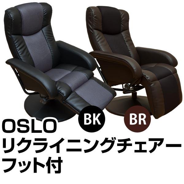 OSLO リクライニングチェア フット付き  「チェア 座椅子 椅子 リクライニングチェア ソフトレザー」 【代引き不可】